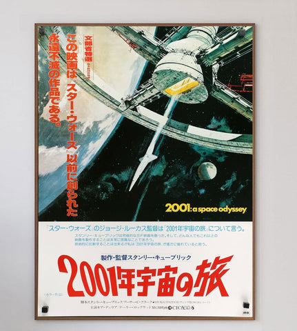 2001: A Space Odyssey (Japanese)