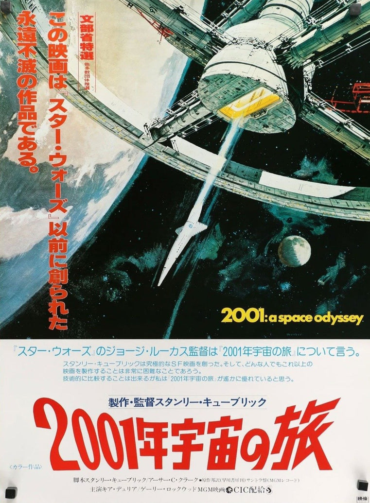 2001: A Space Odyssey (Japanese) - Printed Originals