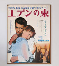 Load image into Gallery viewer, East of Eden (Japanese) - Printed Originals