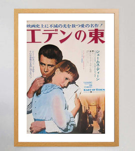 East of Eden (Japanese)