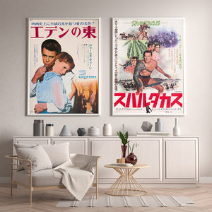 East of Eden (Japanese) - Printed Originals