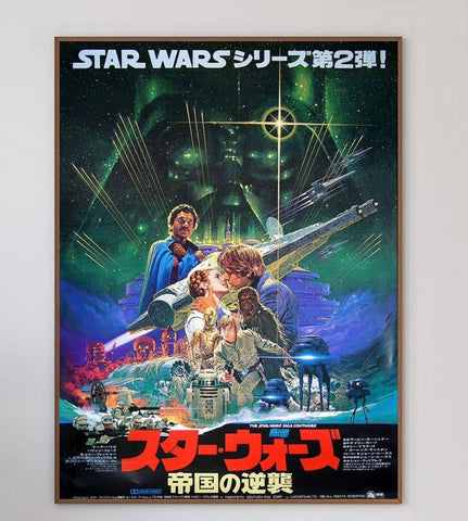 Star Wars The Empire Strikes Back (Japanese)