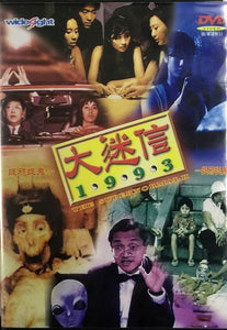 THE SUPER NORMAL II 大迷信2  1993 (H.K) DVD WITH ENGLISH SUB  (REGION FREE))