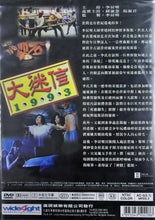Load image into Gallery viewer, THE SUPER NORMAL II 大迷信2  1993 (H.K) DVD WITH ENGLISH SUB  (REGION FREE))