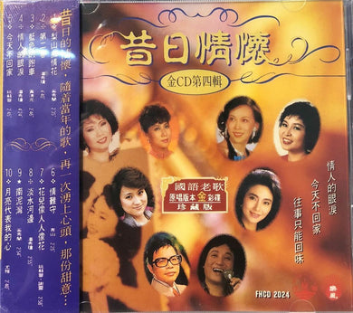 昔日情懷24K金CD VOL 4 (MANDARIN) - VARIOUS ARTISTS