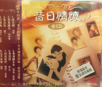 昔日情懷24K金CD VOL.1 (CANTONESE) - VARIOUS ARTISTS CD