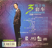 Load image into Gallery viewer, ZHAO PENG - 趙鵬 CARRIAGE (HQCD) CD