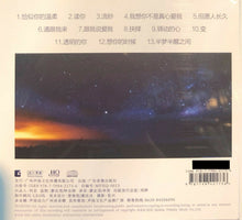 Load image into Gallery viewer, ZHONG ZHI GANG - 鍾志剛 讀你 (CD)