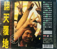 Load image into Gallery viewer, CHINESE NEW WAVES VOL 2- THE WORLD IS OVERTHROWN - 翻天覆地 VOL 2 (CD)