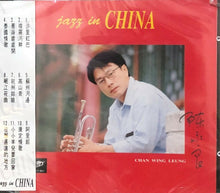 Load image into Gallery viewer, JOSEPH CHAN WING LEUNG - 陳永良 JAZZ IN CHINA (CD)