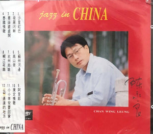 JOSEPH CHAN WING LEUNG - 陳永良 JAZZ IN CHINA (CD)