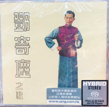 Load image into Gallery viewer, TANG KEI CHAN - 鄧寄塵之歌 (SACD) MADE IN JAPAN