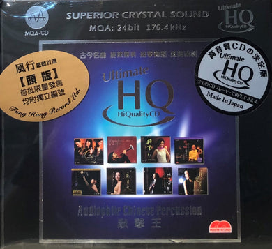 AUDIOPHILE CHINESE PERCUSSION - 敲擊王 VARIOUS ARTISTS (UHQCD) MADE IN JAPAN