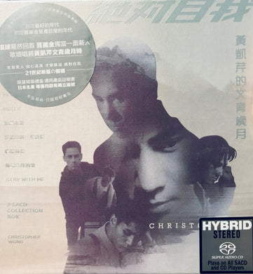 CHRISTOPHER WONG - 黃凱芹 的文青歲月 (7 X SACD) MADE IN JAPAN