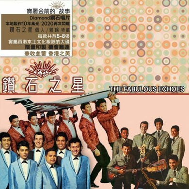 THE FABULOUS ECHOES - 回音樂隊 鑽石之星 DIAMOND MINI BOX (7CD)