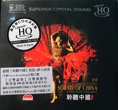 ZHAO CONG - 趙聰 THE SOUND OF CHINA INSTRUMENTAL (UHQCD) MADE IN JAPAN