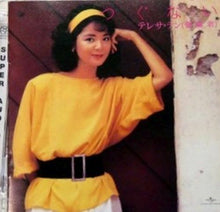 Load image into Gallery viewer, TERESA TENG - 鄧麗君 つぐない (SACD) MADE IN JAPAN