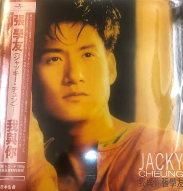 JACKY CHEUNG - 張學友 我與你 ABBEY ROAD (VINYL) MADE IN JAPAN
