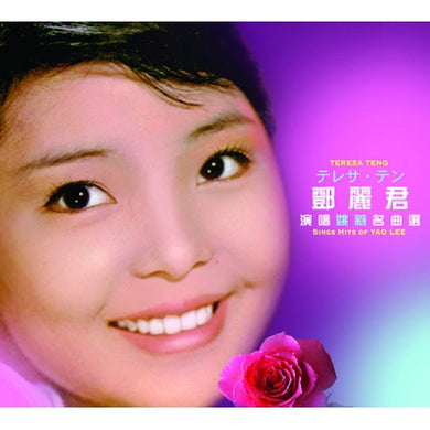 Teresa Teng - Sings Hits Of Yao Lee 2CD (演唱姚莉名曲選)
