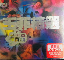 Load image into Gallery viewer, FAYE WONG - 王菲 精選 菲賣品 (XRCD) MADE IN JAPAN