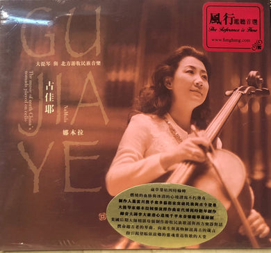 GU JIA YE - 古佳耶 NA MULA  CLASSICAL CELLO (CD)