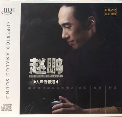 ZHAO PENG - 趙鵬 人聲低音炮1 ULTIMATE BASS VOCAL Mandarin (HQII) CD