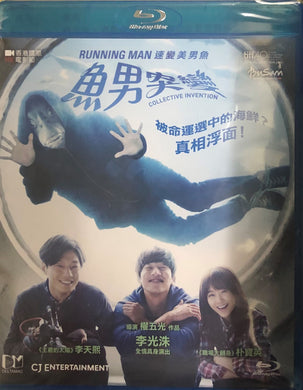 Collective Invention 魚男突變 2015  (Korean Movie) BLU-RAY with English Subtitles (Region A)