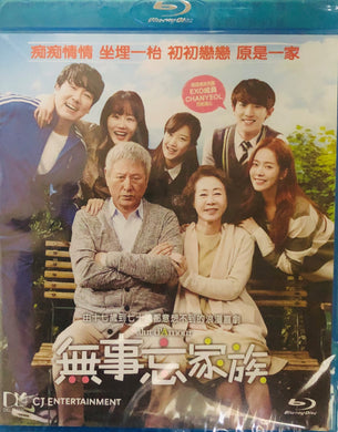 Salut D'Amour 無事忘家族 2015 Korean Movie (BLU-RAY) with English Sub (Region A)
