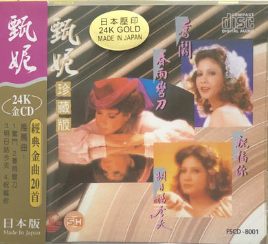 JENNY TSENG - 甄妮 珍藏版 (24K GOLD) CD MADE IN JAPAN