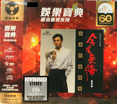 DERIC WAN - 溫兆倫 今生無悔 (CROWN RECORDS 60TH ANNI REISSUE ) SACD (MADE IN JAPAN)