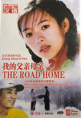 THE ROAD HOME 我的父親母親 2002 (Mandarin Movie) DVD ENGLISH SUB (REGION FREE)