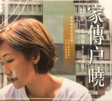 Load image into Gallery viewer, PONY LEUNG - 如夢(梁珈瑜) 家傳戶曉  CANTONESE 2019 (CD) MADE IN GERMANY