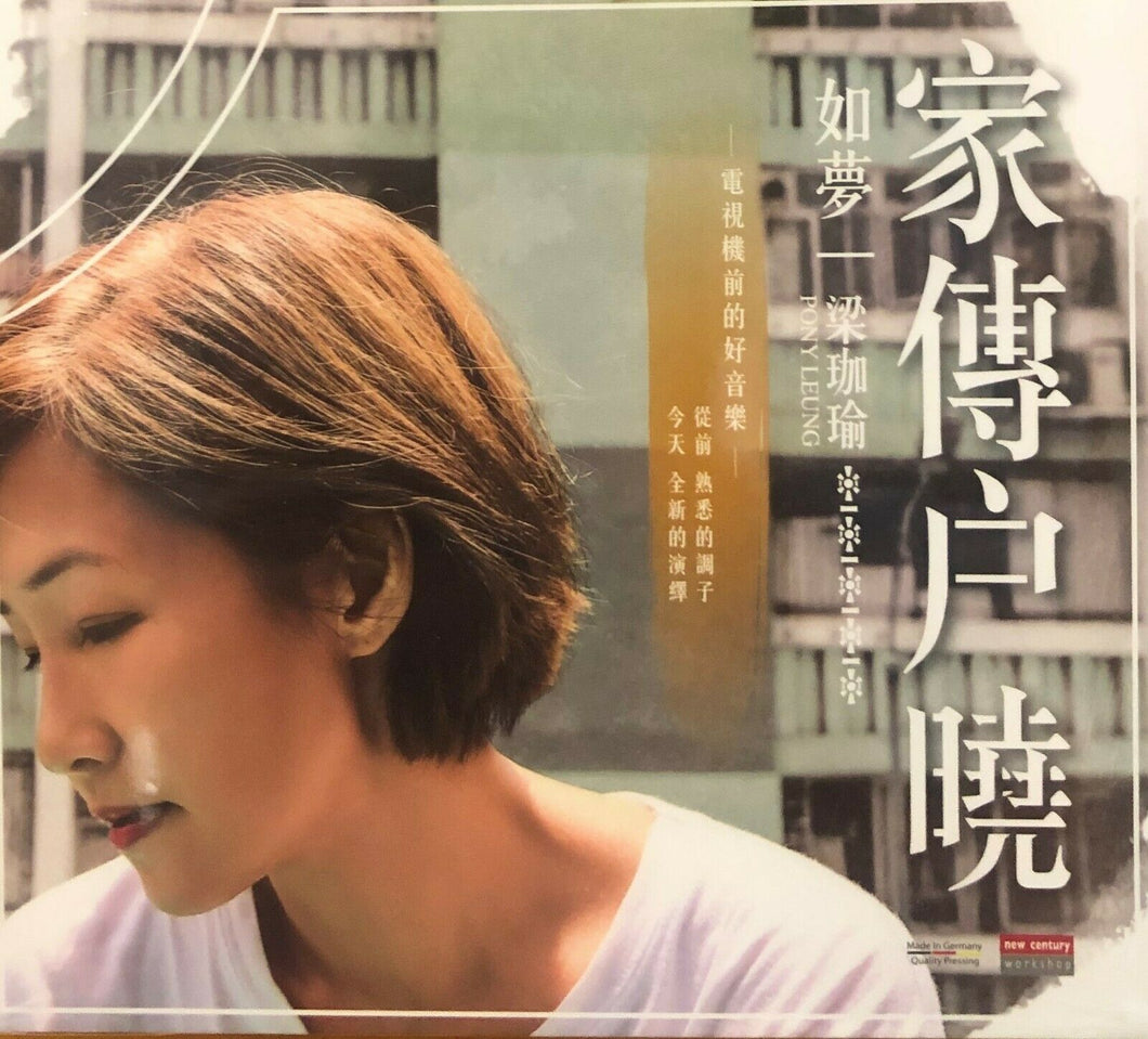PONY LEUNG - 如夢(梁珈瑜) 家傳戶曉  CANTONESE 2019 (CD) MADE IN GERMANY