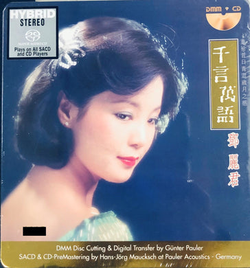 TERESA TENG - 鄧麗君 千言萬語  (DMM-CD/SACD) MADE IN AUSTRIA