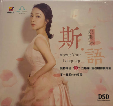YAO SI TING - 姚斯婷 ABOUT YOUR LANGUAGE (MANDARIN) CD