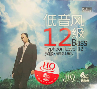 ZHAO PENG - 趙鵬 人 TYPHOON BASS 12 Mandarin (HQCD) CD