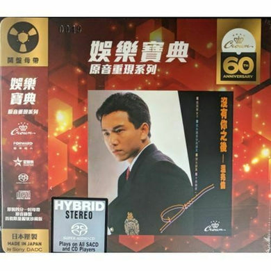 DERIC WAN - 溫兆倫 沒有你之後 (CROWN RECORDS 60TH ANNI REISSUE ) SACD (MADE IN JAPAN)