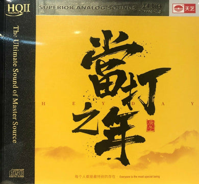 HEY DAY - 當打之年 ((MANDARIN) VARIOUS ARTISTS (HQII) 24 BIT CD