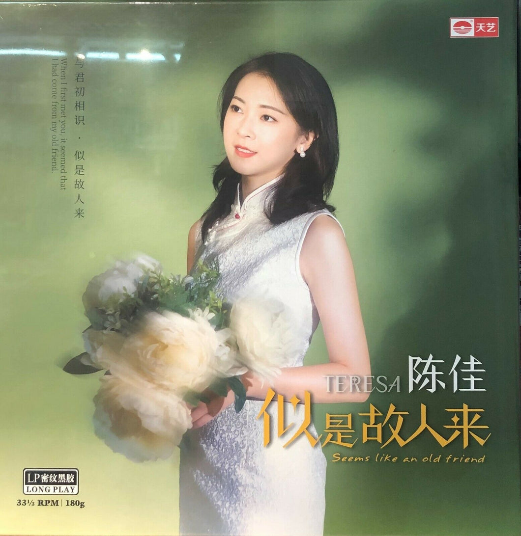 BOBO CHAN - 陳佳 SEEMS LIKE AN OLD FRIEND 似是故人來 Cantonese (VINYL)