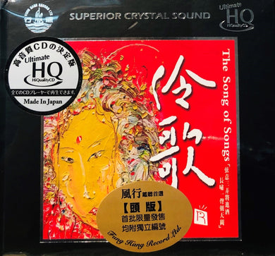 THE SONG OF SONGS 伶歌 - VARIOUS ARTISTS Mandarin (UHQCD) MADE IN JAPAN