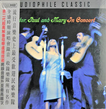 Load image into Gallery viewer, PETER PAUL & MARY - IN CONCERT (AUDIOPHILLE CLASSIC) CD