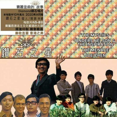 THE MYSTICS - ANDRES NELSON, JOE CHEN DIAMOND MINI BOX 鑽石之星 (5CD)