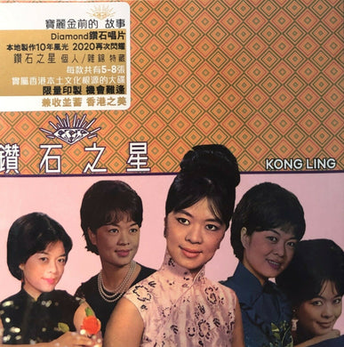KONG LING - 江玲 鑽石之星 DIAMOND MINI BOX (7CD)