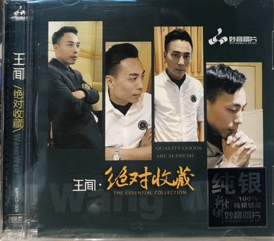 WANG WEN - 王聞 ESSENTIAL COLLECTION (CD)