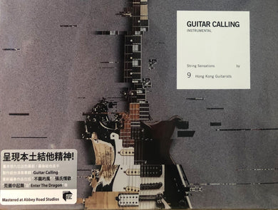 GUITAR CALLING - VARIOUS ARTISTS 2020  (H.K) CD