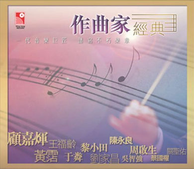 WING HANG RECORD - 作曲家經典 Cantonese (3CD)