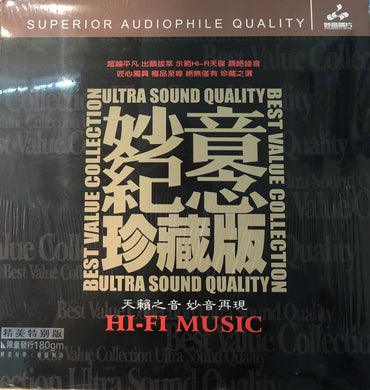 ULTRA SOUND QUALITY BEST VALUE COLLECTION - INSTRUMENTAL (VINYL)