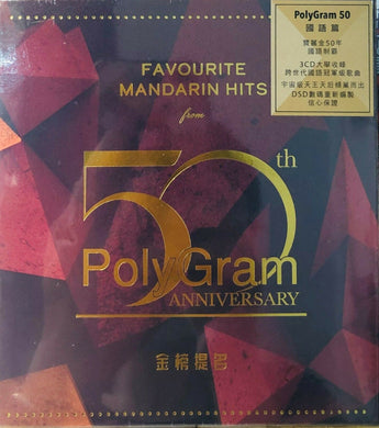 FAVOURITE MANDARIN HITS FROM POLYGRAM 50TH ANNIVERSARY (3CD)