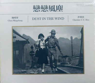 DUST IN THE WIND 戀戀風塵 1986 SCORE (CD)