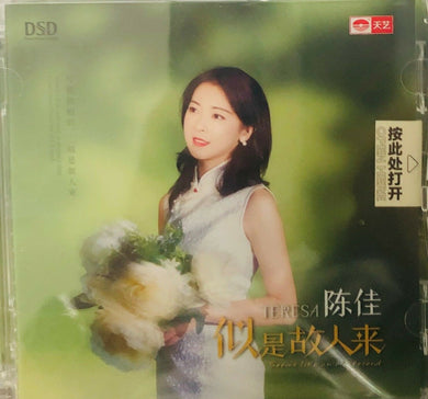 BOBO CHAN - 陳佳 SEEMS LIKE AN OLD FRIEND 似是故人來 CANTONESE (CD)